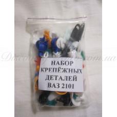 Набор крепежа ВАЗ 2101